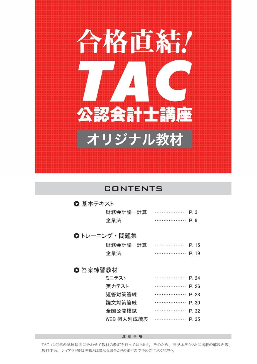 Tac 公認 会計士